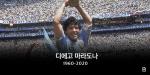 """[카드뉴스]""""잘가요 축구 영웅"""""""