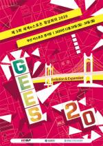 제5회 세계e스포츠정상회의···부산에서 4년 연속 개최