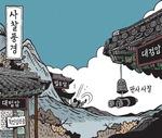 [서상균 그림창] 사찰풍경