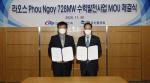 두산중공업, 한국서부발전과 라오스 수력발전 공동개발