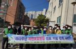 자연보호수영구협의회, 제42주년 자연보호헌장 선포기념 관목 식재 행사 개최