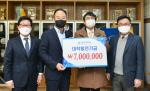 원대규 변리사, 동의대에 대학발전기금 7백만원 기탁