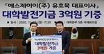 에스제이이 유호묵 대표, 한국해양대에 3억 기탁