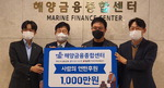 해양금융종합센터, 부산연탄은행에 성금 기탁