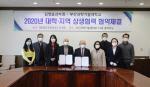 부산과학기술대, 김영표과자점과 지역상생협력협약