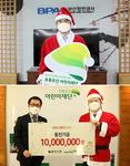 부산항만공사·㈜동진기공 산타 참여…1000만원씩 기탁