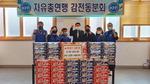 사상구 감전동 자유총연맹지도위원회, 감전동행정복지센터에 성품 전달