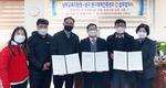 부산시남부교육지원청, 남구·동구체력인증센터와 협약식 개최