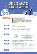 경성대 대학일자리센터, 2020 글로벌 프론티어 경진대회 운영