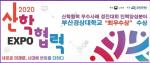 부산경상대학교, '2020년 산학협력 우수사례 경진대회' 인력양성분야 최우수상 수상