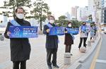 수영구 코로나19 확산 방지를 위한  사회적 거리두기 홍보 캠페인