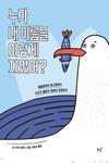 [신간 돋보기] 바다거북 파수꾼의 자연 에세이