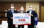 아이에스동서 권혁운 회장, 공동모금회에 3억 기탁