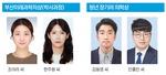 미래과학자상 박사과정 최우수 조아라·한주원 씨