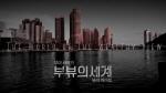 부산 고층빌딩의 변화 '부뷰의 세계'