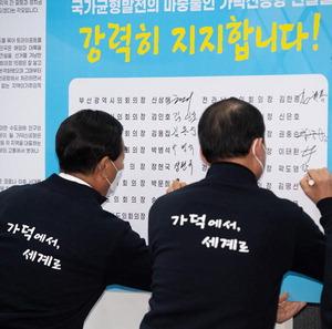 """14개 시·도의회 가덕 지지 """"지역주의 더는 발목 잡지 말라"""" 의장 부산 집결…TK·인천 빠져"""