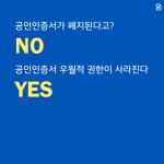 [카드뉴스] 공인인증서가 폐지된다고?