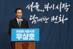 우상호, 더불어민주당 첫 서울시장 출사표