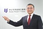 구시영의 '사람&세상' <5> 부산 금융중심지 컨트롤타워 역할 김종화 부산국제금융진흥원장