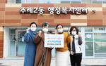 동서대 여교수회, 주례2동 행정복지센터에 성금 전달