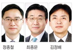 교육부 차관 정종철, 외교부 2차관 최종문, 문체부 2차관 김정배