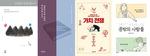 [새 책] 조용헌의 영지순례(조용헌 지음) 外