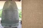 삼국유사와 21세기 한국학 <18> 봉덕사의 종과 성덕왕