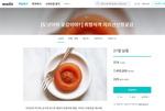지리산 산청곶감 크라우드펀딩서 판매