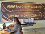 신라대 사회복지학과, '올해의 Best Student Award 및 우수과제 수행상' 수여식 개최