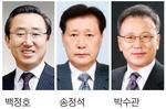 부산상의 회장 선거 불가피…백정호·송정석·박수관 3파전
