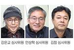 [2021 신춘문예] 시 심사평