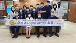 한국건강관리협회 부산건강검진센터, '우수내시경실 인증제 심의' 우수내시경실 인증 재획득