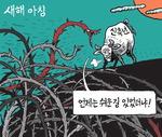 [서상균 그림창] 새해 아침