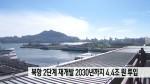 부산 북항 2단계 재개발에 2030년까지 4조4천억원 투입