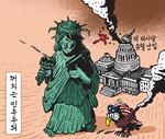[서상균 그림창] 꺼지는 민주주의