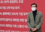 """""""1조대 창업펀드"""" 박형준 3호 공약"""
