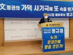 """정규재 """"가덕신공항 띄우기는 부산 시민 우롱 행태"""""""