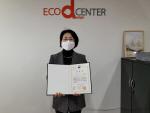 동아대 박은주 에코디자인사업단장, 문화체육관광부 장관상 수상