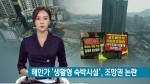 부산 해안가 점령 '생활형 숙박시설'