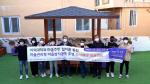 동아대 LINC+ 사업단, 부산 사하구 대티까치고개마을 쌈지공원 조성 프로젝트 펼쳐