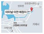 거제시, 숙원 시외버스터미널 고현→연초 이전 '하세월'
