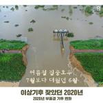 [카드뉴스] 이상기후 잦았던 2020년