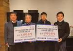 김규학·김명건 대표, 부산대동문회관 건립기금 기탁