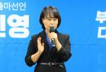 """박인영 시의원 부산시장 보선 출마 선언 """"새로운 시민 시대 열자"""""""