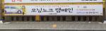 동래구의회, 길고양이 모닝노크 캠페인 동참