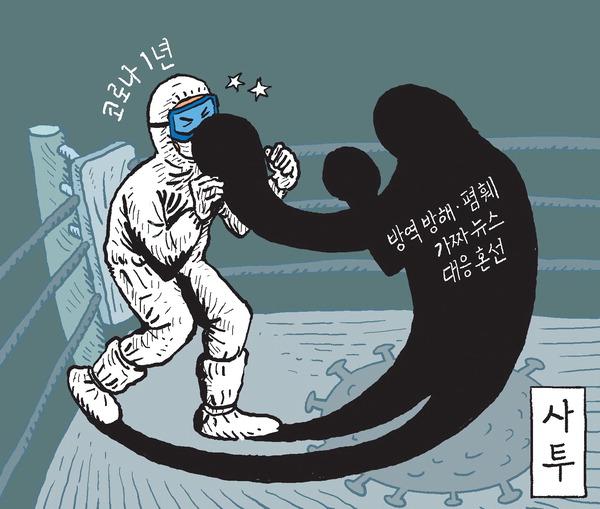 [서상균 그림창] 사투