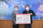 김원묵기념 봉생병원, 동구에 사랑의 성금 기탁