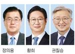 신임 외교장관 정의용·문체 황희·중기 권칠승