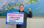 부산 동구의회 김성식 의장'자치분권 기대해'챌린지 동참