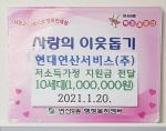 연산9동, (주)현대연산서비스 이웃돕기 성금 100만 원 기탁